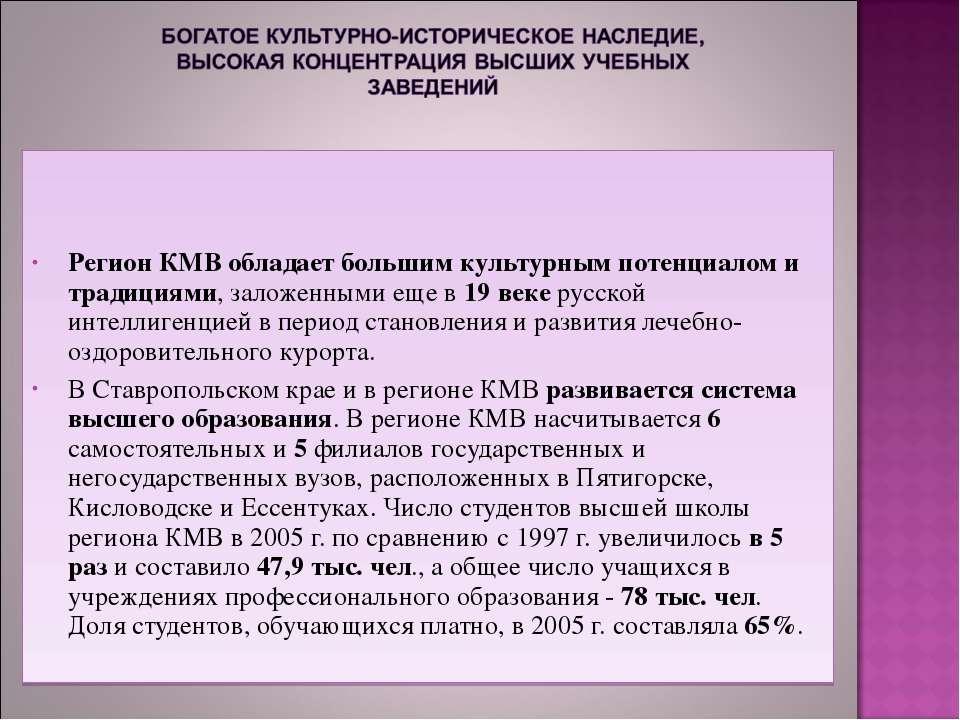 Регион КМВ обладает большим культурным потенциалом и традициями, заложенными ...