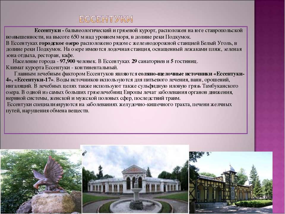 Ессентуки - бальнеологический и грязевой курорт, расположен на юге ставрополь...