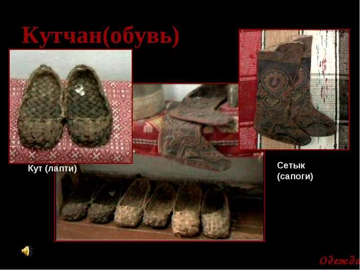Кутчан(обувь) Одежда Кут (лапти) Сетык (сапоги)