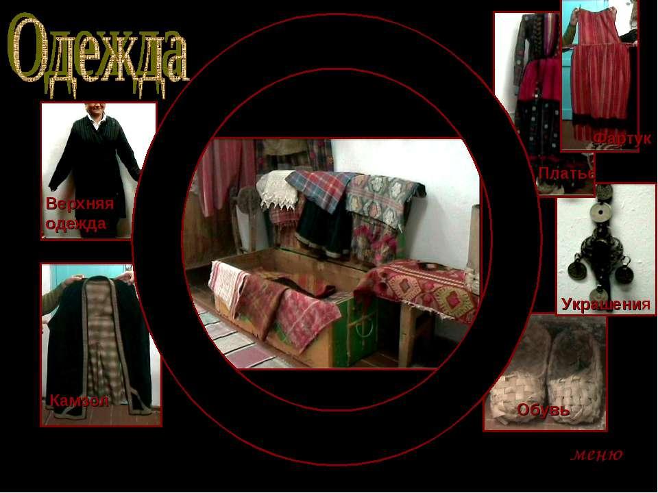 Камзол Украшения Платье Верхняя одежда меню Обувь Фартук