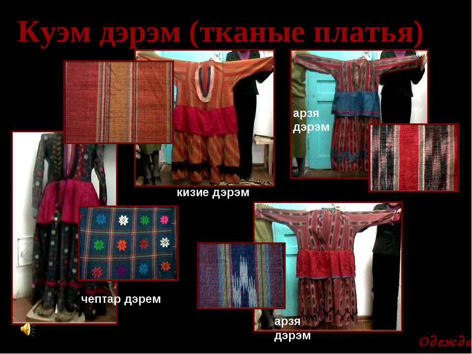Куэм дэрэм (тканые платья) Одежда чептар дэрем арзя дэрэм арзя дэрэм кизие дэрэм
