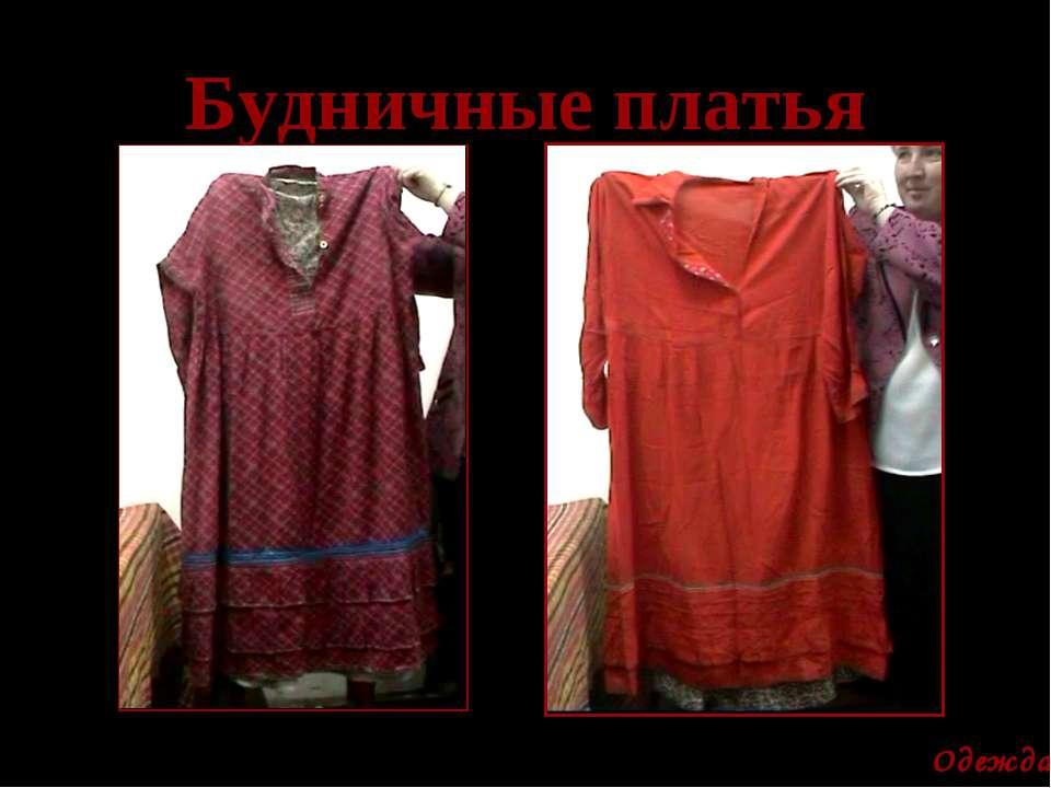 Будничные платья Одежда