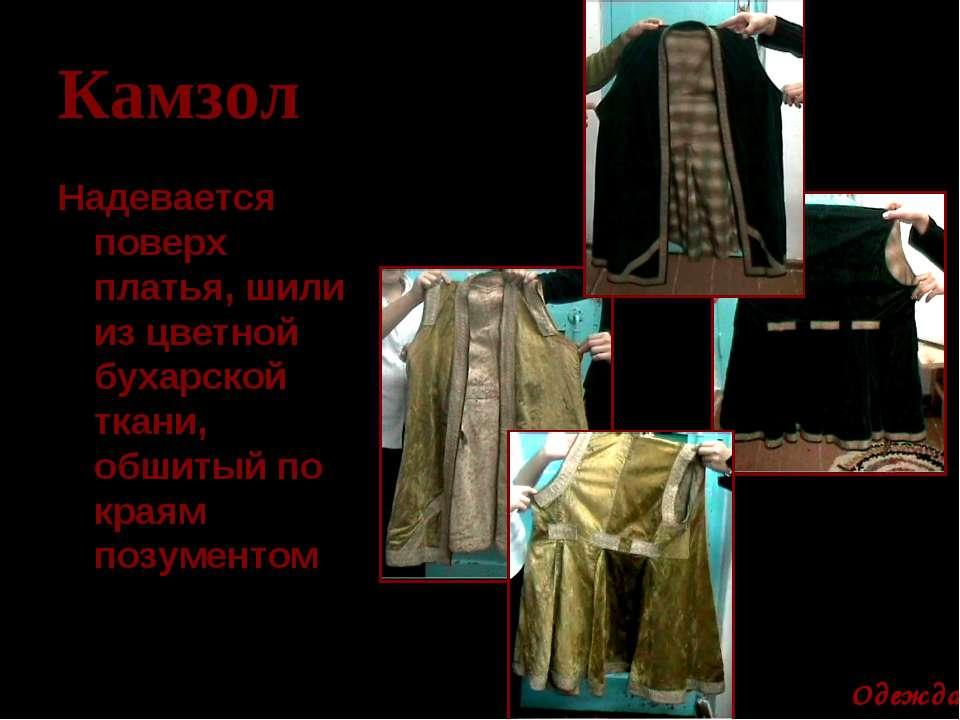 Камзол Надевается поверх платья, шили из цветной бухарской ткани, обшитый по ...