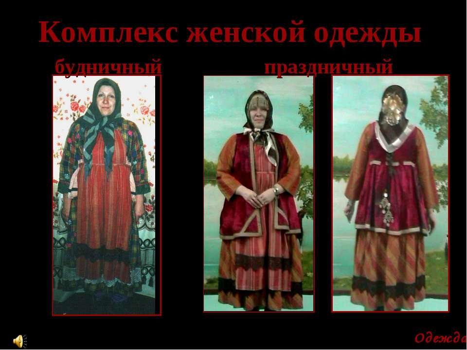 Комплекс женской одежды праздничный Одежда будничный