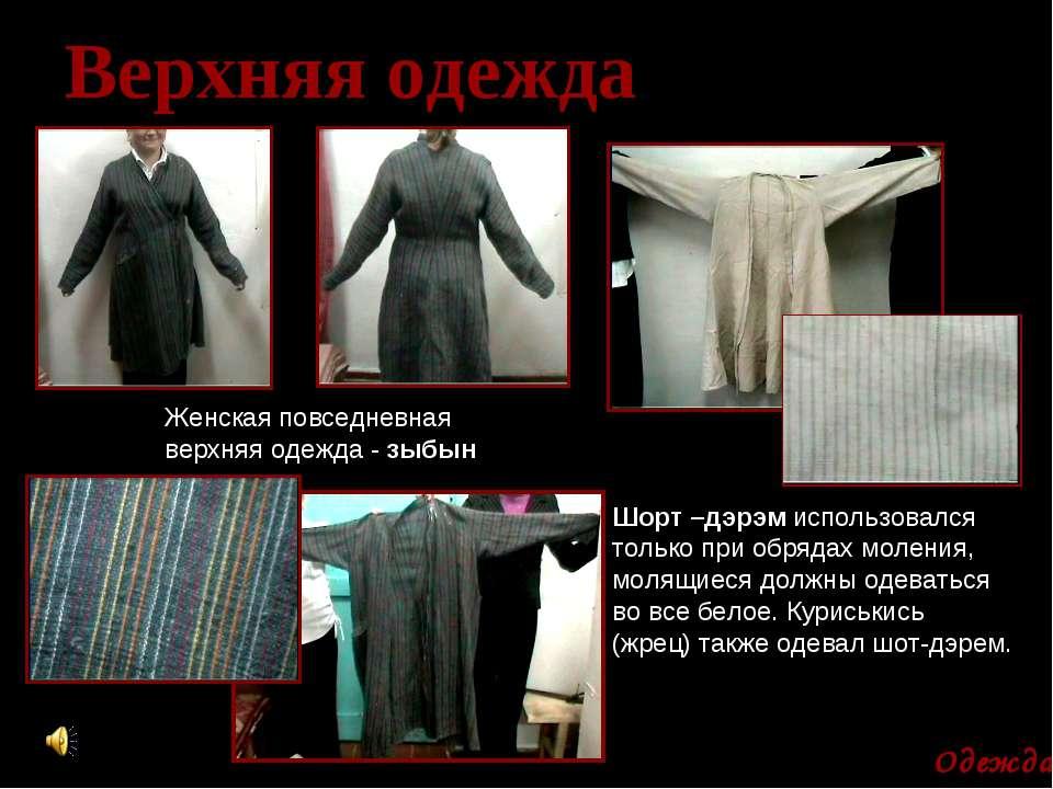 Верхняя одежда Одежда Женская повседневная верхняя одежда - зыбын Шорт –дэрэм...