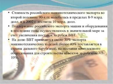 Стоимость российского машинотехнического экспорта во второй половине 90-х гг....