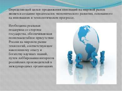 Определяющей целью продвижения инноваций на мировой рынок является создание п...