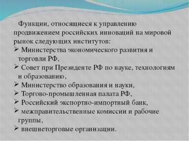 Функции, относящиеся к управлению продвижением российских инноваций на мирово...