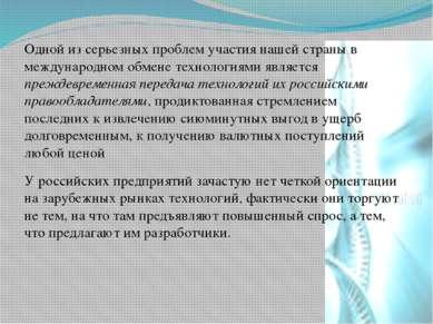 Одной из серьезных проблем участия нашей страны в международном обмене технол...