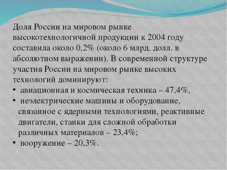 Доля России на мировом рынке высокотехнологичной продукции к 2004 году состав...