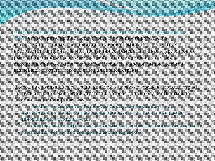 В общем объеме экспорта из РФ доля высокотехнологичных товаров равна 4,5%, чт...
