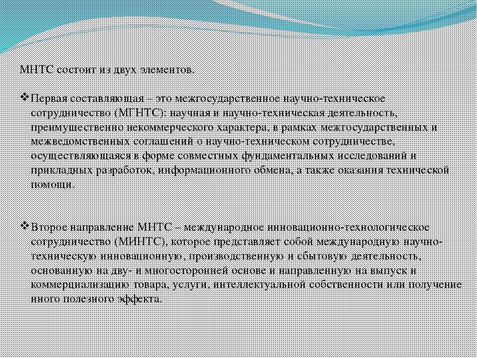 МНТС состоит из двух элементов. Первая составляющая – это межгосударственное ...