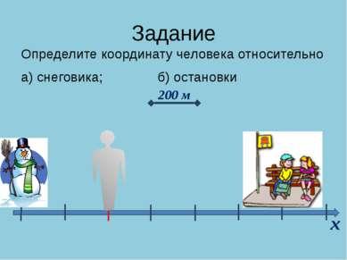Задание Определите координату человека относительно а) снеговика; б) остановк...