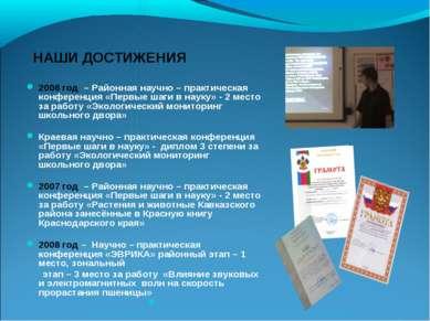 2006 год – Районная научно – практическая конференция «Первые шаги в науку» -...