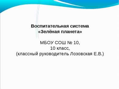 Воспитательная система «Зелёная планета» МБОУ СОШ № 10, 10 класс, (классный р...
