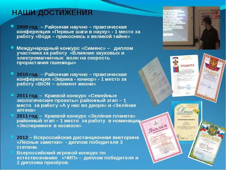 2009 год – Районная научно – практическая конференция «Первые шаги в науку» -...
