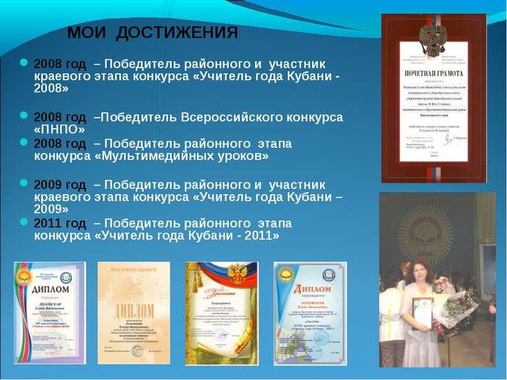 2008 год – Победитель районного и участник краевого этапа конкурса «Учитель г...