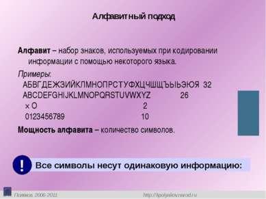 Пример: Задача 3. Отличник Вася Пупкин получил такие оценки по истории за I ч...