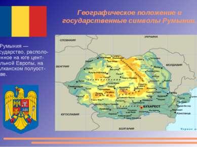 Румыния — государство, располо-женное на юге цент-ральной Европы, на Балканск...