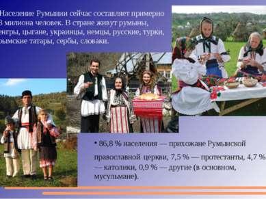 Население Румынии сейчас составляет примерно 23 милиона человек. В стране жив...