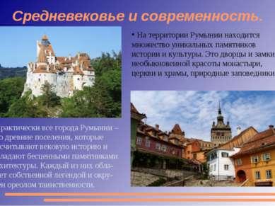 Средневековье и современность. На территории Румынии находится множество уник...