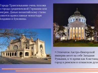Города Трансильвании очень похожи на города средневековой Германии или Венгри...