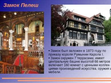 Замок Пелеш Замок был заложен в 1873 году по приказу короля Румынии Карола I....