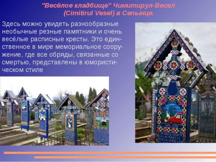 """""""Весёлое кладбище"""" Чимитирул-Весел (Cimitirul Vesel) в Сепынце. Здесь можно у..."""