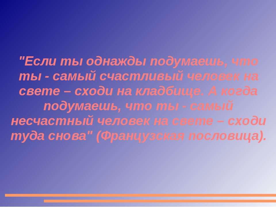 """""""Если ты однажды подумаешь, что ты - самый счастливый человек на свете – сход..."""