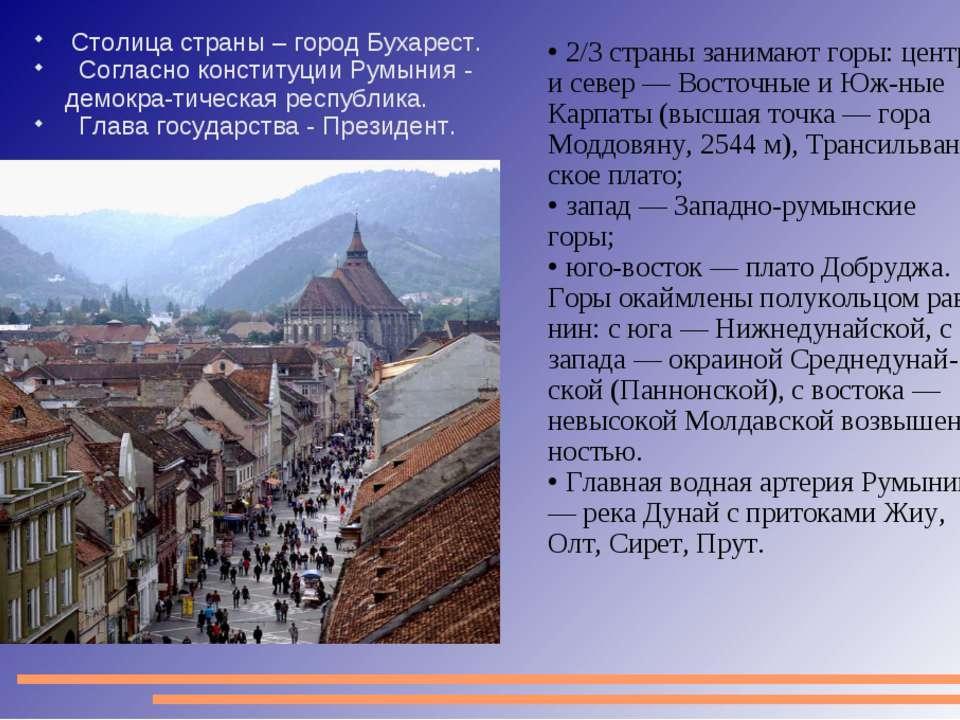 2/3 страны занимают горы: центр и север — Восточные и Юж-ные Карпаты (высшая ...