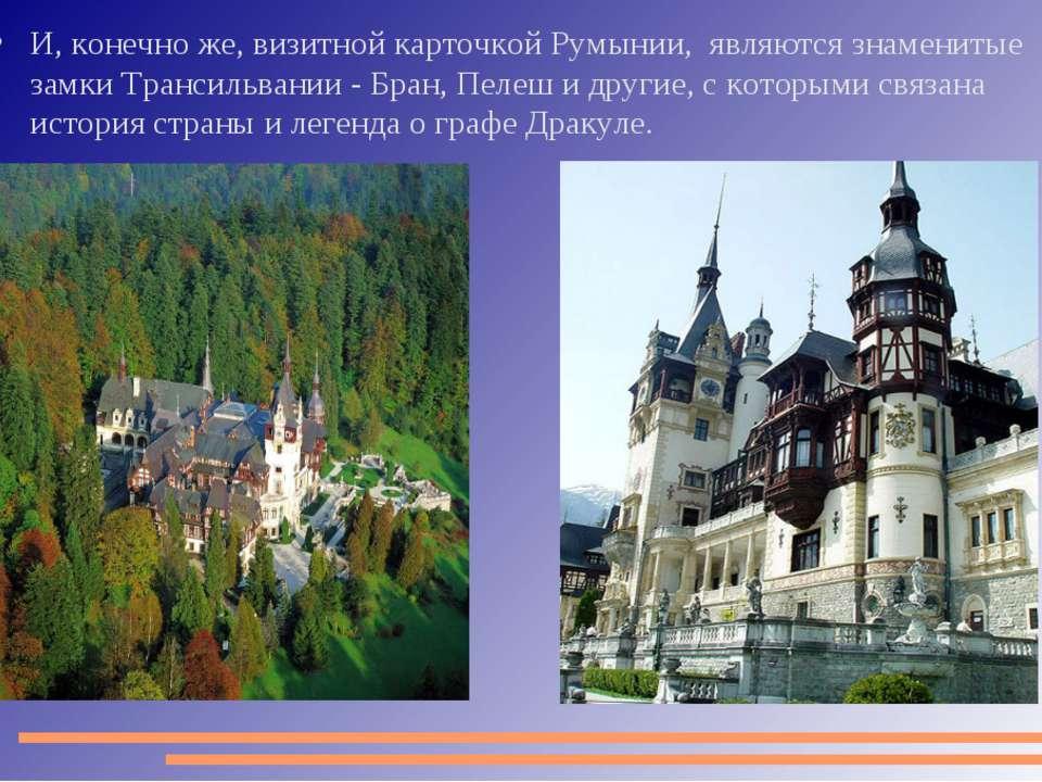 И, конечно же, визитной карточкой Румынии, являются знаменитые замки Трансиль...