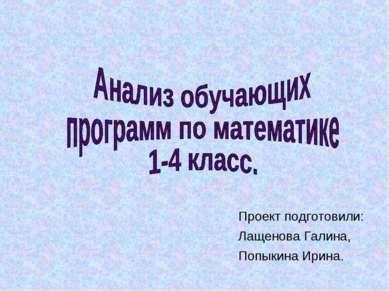 Проект подготовили: Лащенова Галина, Попыкина Ирина.