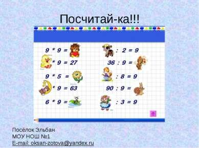 Посчитай-ка!!! Посёлок Эльбан МОУ НОШ №1 E-mail: oksan-zotova@yandex.ru