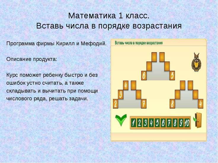 Математика 1 класс. Вставь числа в порядке возрастания Программа фирмы Кирилл...