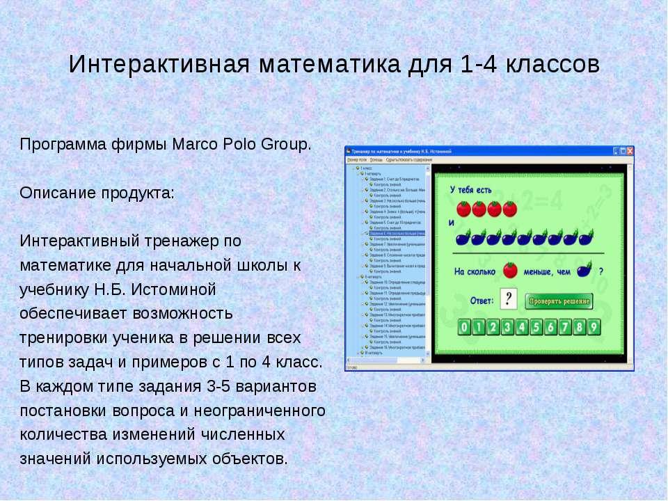 Интерактивная математика для 1-4 классов Программа фирмы Marco Polo Group. Оп...