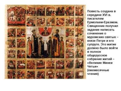 Повесть создана в середине XVI в. писателем Ермолаем-Еразмом. Священник получ...