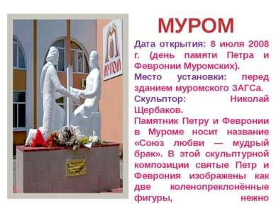 Дата открытия: 8 июля 2008 г. (день памяти Петра и Февронии Муромских). Место...