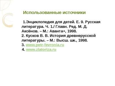 Использованные источники 1.Энциклопедия для детей. Е. 9. Русская литература. ...
