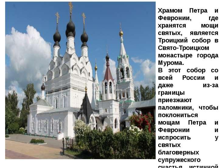 Храмом Петра и Февронии, где хранятся мощи святых, является Троицкий собор в ...