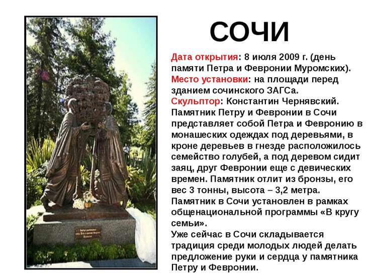 Дата открытия: 8 июля 2009 г. (день памяти Петра и Февронии Муромских). Место...
