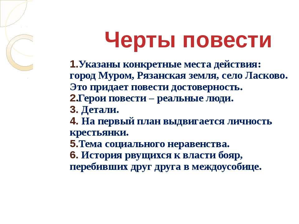 1.Указаны конкретные места действия: город Муром, Рязанская земля, село Ласко...