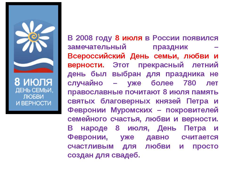 В 2008 году 8 июля в России появился замечательный праздник – Всероссийский Д...