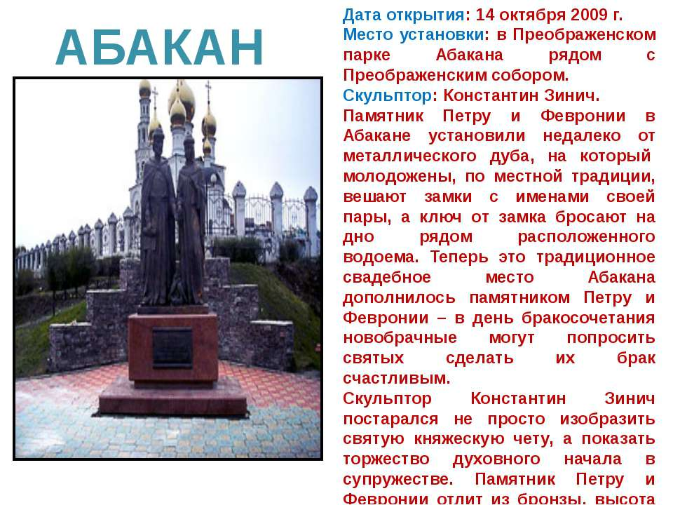 Дата открытия: 14 октября 2009 г. Место установки: в Преображенском парке Аба...