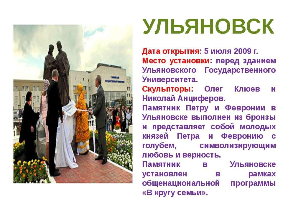 Дата открытия: 5 июля 2009 г. Место установки: перед зданием Ульяновского Гос...