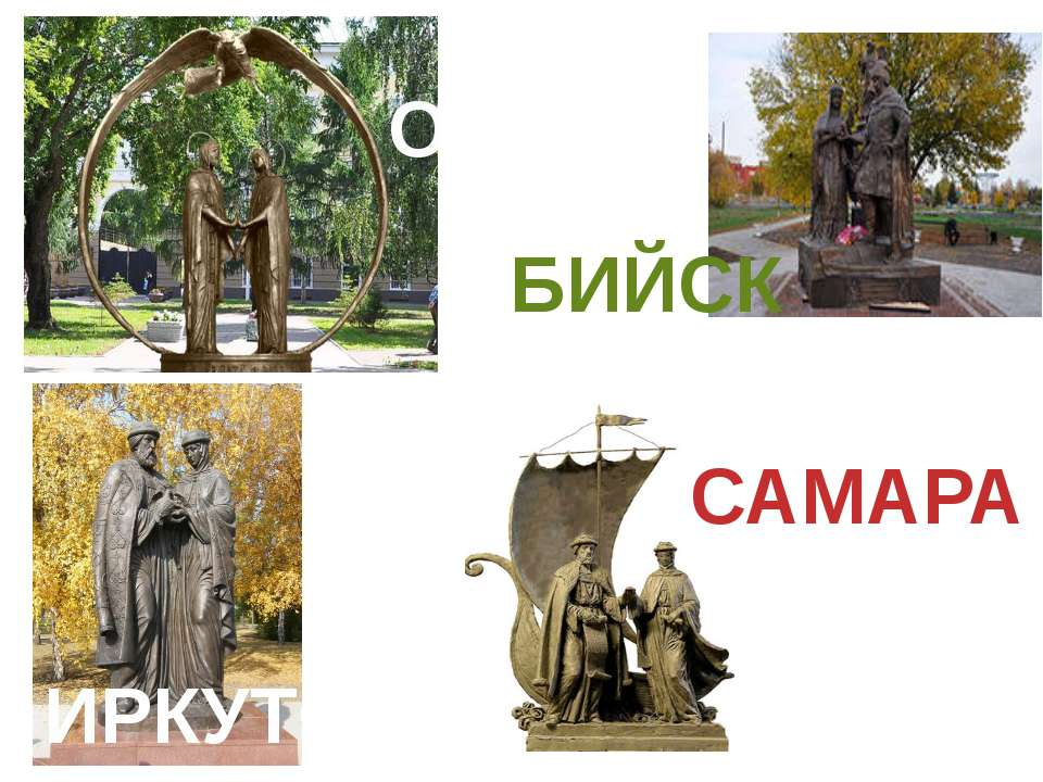 ОМСК БИЙСК ИРКУТСК САМАРА