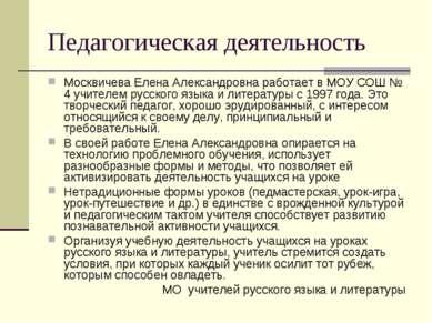Педагогическая деятельность Москвичева Елена Александровна работает в МОУ СОШ...