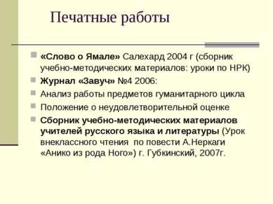 Печатные работы «Слово о Ямале» Салехард 2004 г (сборник учебно-методических ...