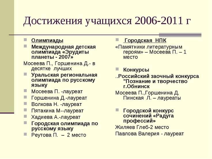 Достижения учащихся 2006-2011 г Олимпиады Международная детская олимпиада «Эр...