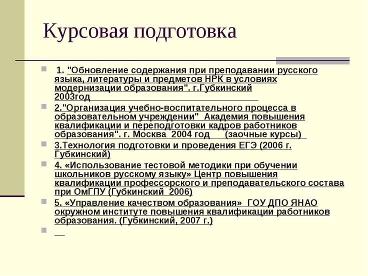 """Курсовая подготовка 1. """"Обновление содержания при преподавании русского языка..."""