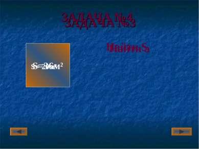 ЗАДАЧА №3 а=2,5см Найти S а= ЗАДАЧА №4 S=36м² S= 20м² Найти а Артюхова Т.М., ...